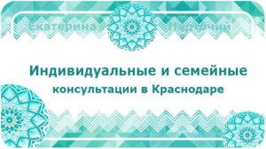 Консультация психолога в Краснодаре