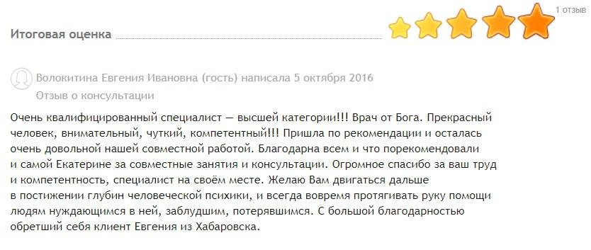 отзыв психолог хабаровск