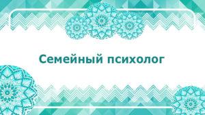 Семейный психолог, Краснодар