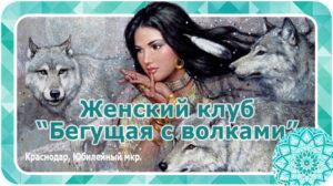 """Женский клуб в Краснодаре """"Бегущая с волками"""""""